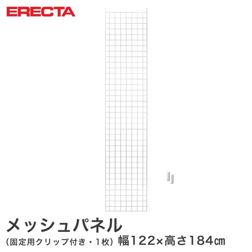 【送料無料】【最短・翌日出荷】エレクター ERECTA メッシュパネル 幅122x高さ184cm用 幅122x高さ184cm用 MP12201840 スチールラック