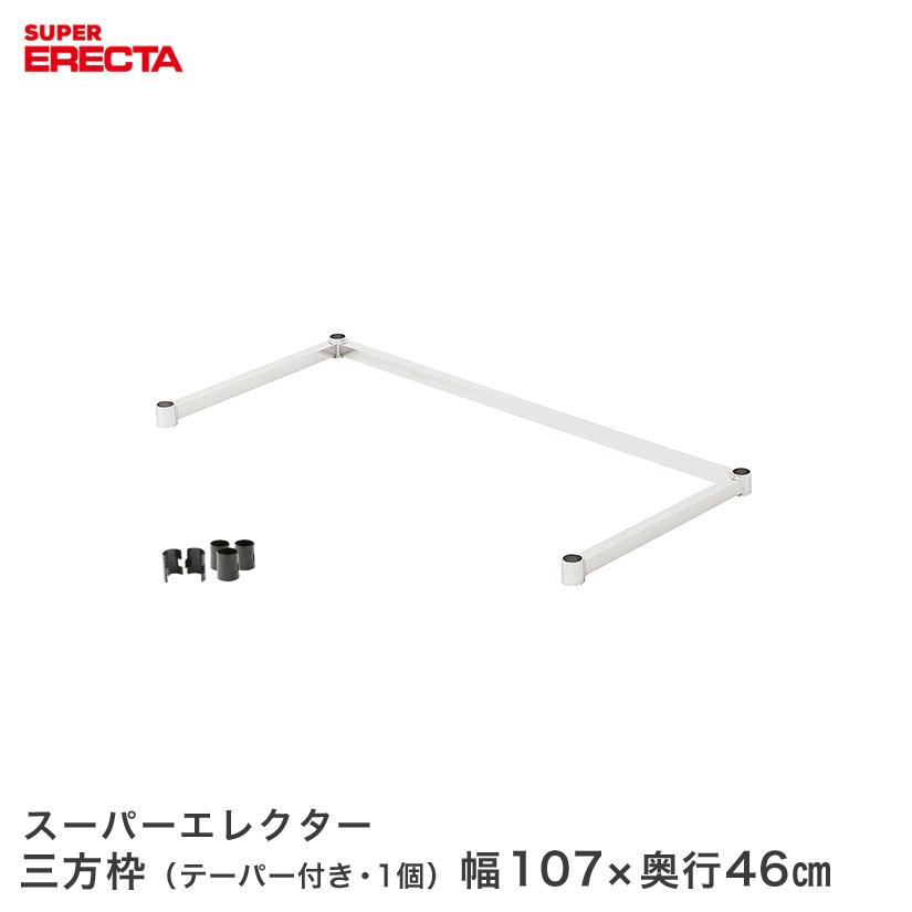 【最短・翌日出荷】 エレクター ERECTA 三方枠 幅107x奥行46cm用 スチールラック