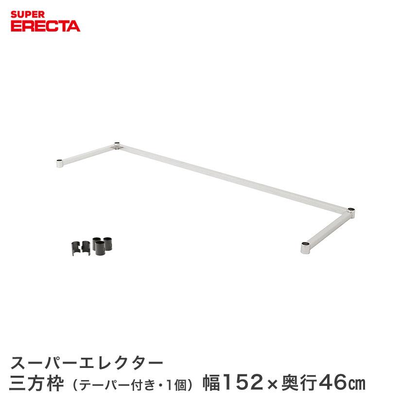 【最短・翌日出荷】 エレクター ERECTA 三方枠 幅152x奥行46cm用 supererecta スチールラック