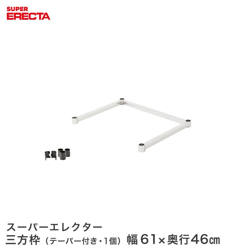 【受注生産】 エレクター ERECTA 三方枠 幅61x奥行46cm用 supererecta スチールラック