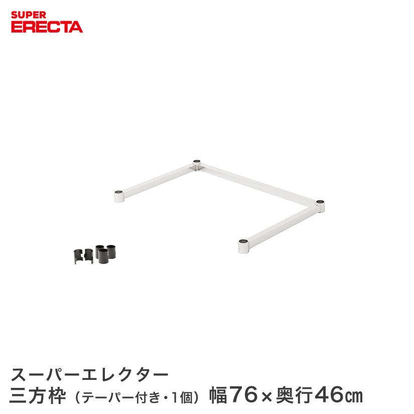 【最短・翌日出荷】 エレクター ERECTA 三方枠 幅76x奥行46cm用 supererecta スチールラック
