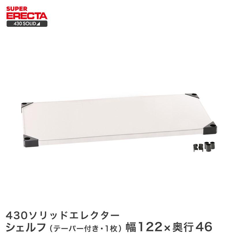 【最短・翌日出荷】 430ソリッド エレクター ERECTA 幅121.3x奥行46.1cm MSS1220 スチールラック