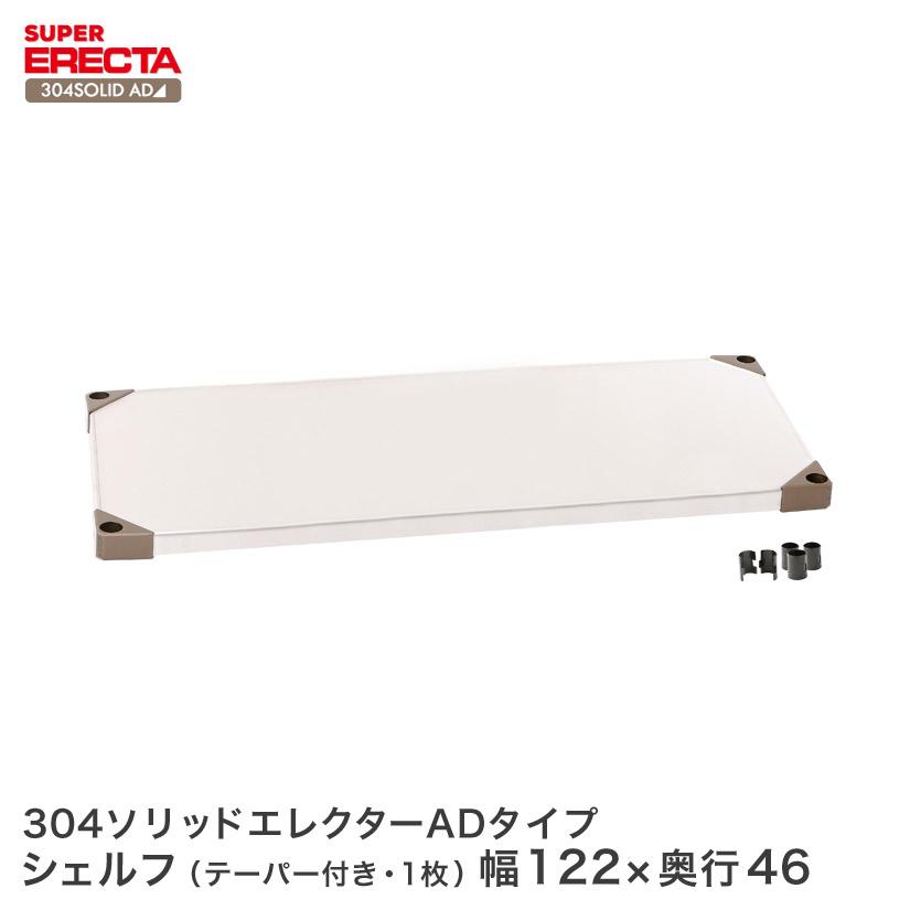 304ソリッドエレクターシェルフ ADタイプ 棚板 W1213xD461mm supererecta