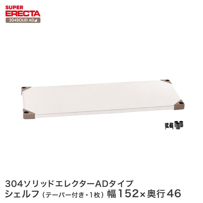 304ソリッドエレクターシェルフ ADタイプ 棚板 W1519xD461mm supererecta