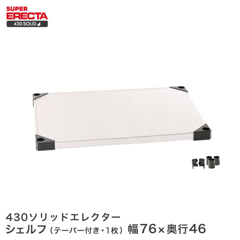 【最短・翌日出荷】 430ソリッド エレクター ERECTA 幅75.9x奥行46.1cm MSS760 スチールラック