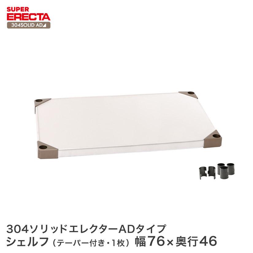 【送料無料】 【最短・翌日出荷】 ERECTA 304ソリッドエレクターシェルフ ADタイプ 棚板 幅75.9x奥行46.1cm MSS760AD スチールラック