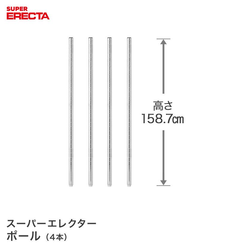 【送料無料】 【最短・翌日出荷】 ポール 4本セット エレクター ERECTA 高さ158.7cm SUS304ステンレス ダイカスト・アジャストボルト付 P1590W-4 スチールラック