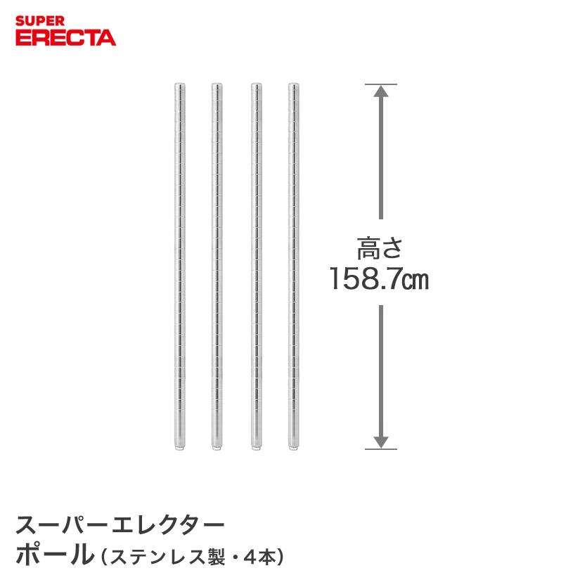 【最短・翌日出荷】 ポール 4本セット エレクター ERECTA 高さ158.7cm オールSUS304ステンレス ダイカスト・アジャストボルト付 PS1590W-4 スチールラック