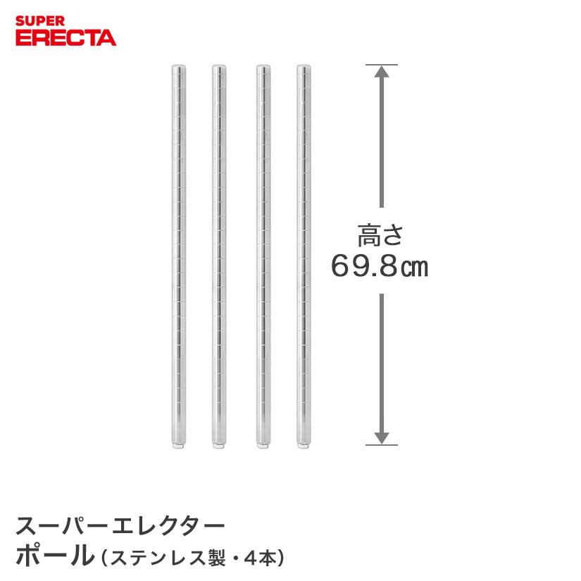 [エントリーでP5倍!3/21 9:59迄]【最短・翌日出荷】 ポール 4本セット エレクター ERECTA 高さ69.8cm オールSUS304ステンレス ダイカスト・アジャストボルト付 PS680W-4 スチールラック