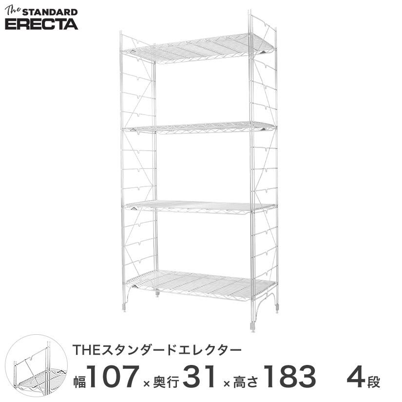 【送料無料】 幅105 奥行30 高さ185 4段 スタンダードエレクター Sシリーズ ERECTA シェルフ シルバー スチールラック スチール製 スチール棚 業務用 什器 厨房 メタル スチール ワイヤーラック 収納ラック オフィス 会社 S1070S18304