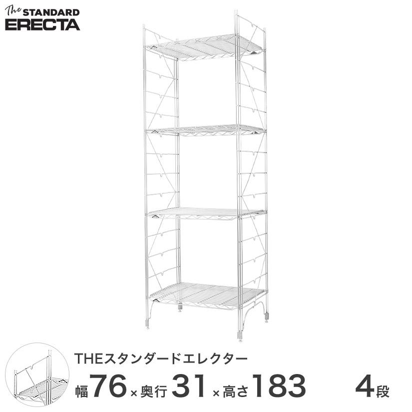 【送料無料】 幅75 奥行30 高さ185 4段 スタンダードエレクター Sシリーズ ERECTA シェルフ シルバー スチールラック スチール製 スチール棚 業務用 什器 厨房 メタル スチール ワイヤーラック 収納ラック オフィス 会社 S760S18304