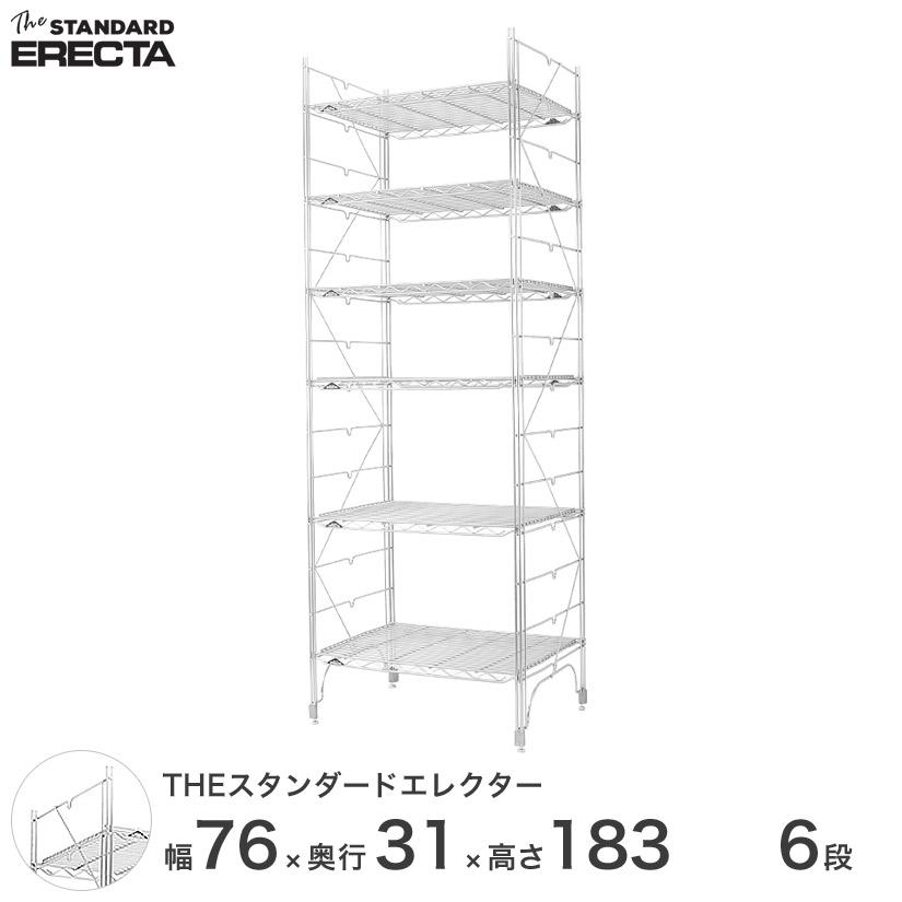 【送料無料】 幅75 奥行30 高さ185 6段 スタンダードエレクター Sシリーズ ERECTA シェルフ シルバー スチールラック 業務用 什器 厨房 メタル スチール 収納ラック オフィス 会社 S760S18306