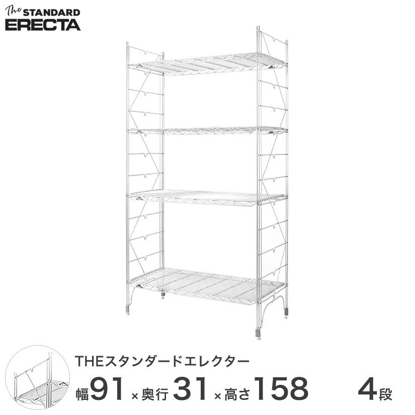 【送料無料】 幅90 奥行30 高さ160 4段 スタンダードエレクター Sシリーズ ERECTA シェルフ シルバー スチールラック スチール製 スチール棚 業務用 什器 厨房 メタル スチール ワイヤーラック 収納ラック オフィス 会社 S910S15804