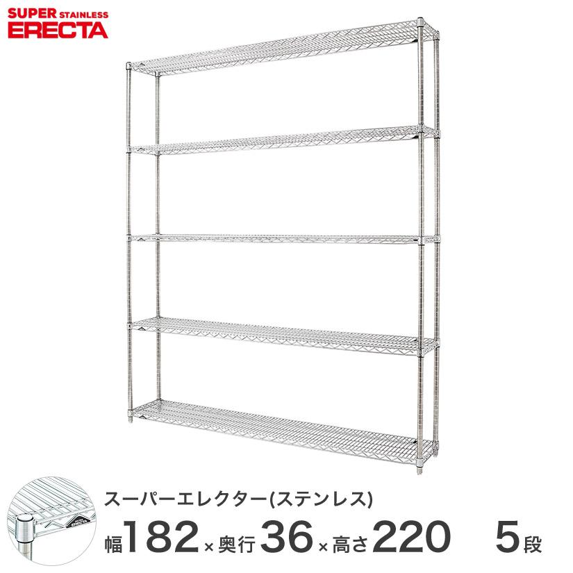 全ての  エレクター ERECTA ステンレスエレクター シルバー ステンレスラック ステンレス製 厨房 ステンレスシェルフ 収納ラック 業務用 幅180×奥行35×高さ220 5段 SAS1820PS2200W5 スチールラック