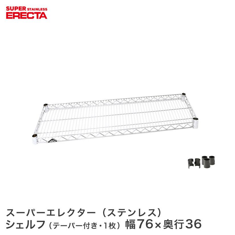 【最短・翌日出荷】 ERECTA ステンレスエレクターシェルフ 幅75.8x奥行35.9cm SAS760 スチールラック