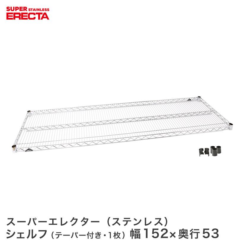 ステンレスエレクターシェルフ SBS1520 W1518xD536mm supererecta
