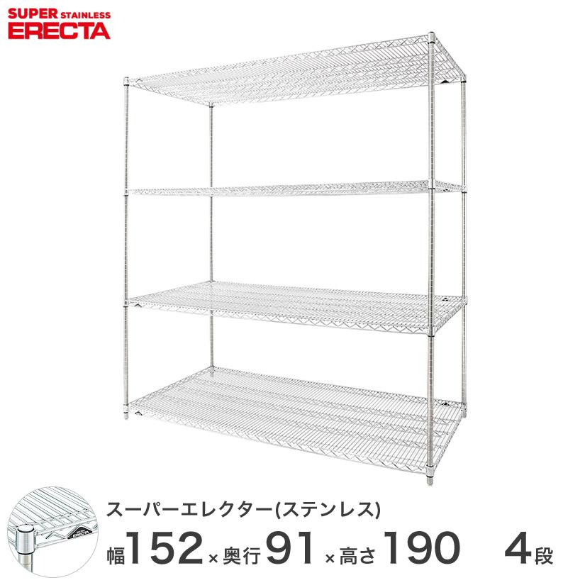 【送料無料】 エレクター ERECTA ステンレスエレクター ステンレスラック ステンレス製 ステンレス棚 什器 厨房 収納ラック 業務用 オフィス 幅150×奥行90×高さ190 4段 SLLS1520PS1900W4 スチールラック