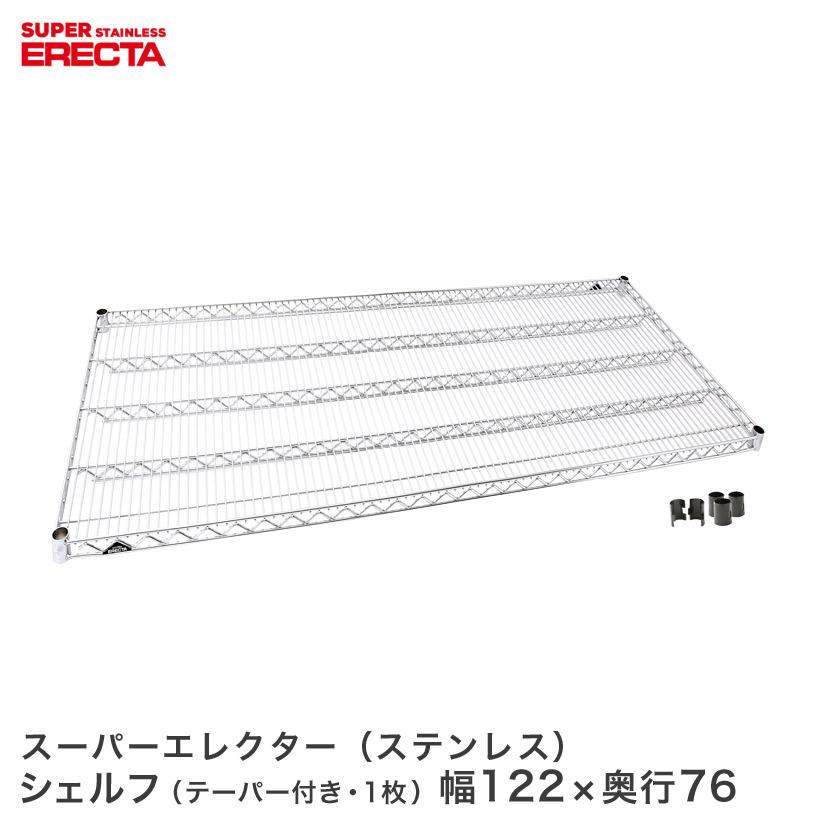 アイリスオーヤマ との互換性はありません◇ 【最短・翌日出荷】 ERECTA ステンレスエレクターシェルフ 幅121.2x奥行76.6cm SLMS1220 スチールラック