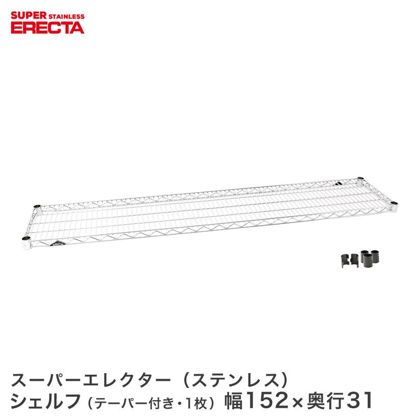 アイリスオーヤマ との互換性はありません◇ 【最短・翌日出荷】 ERECTA ステンレスエレクターシェルフ 幅151.8x奥行30.7cm SSS1520 スチールラック