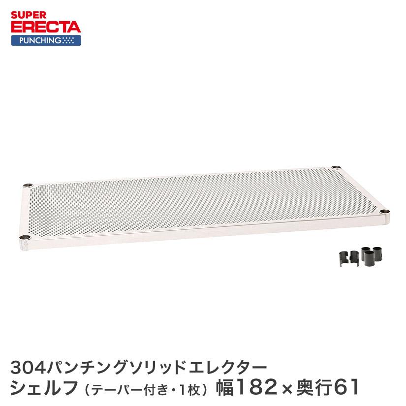 パンチングソリッド LSS1820PS W1821xD613mm supererecta アイリスオーヤマ メタルラック との互換性はありません
