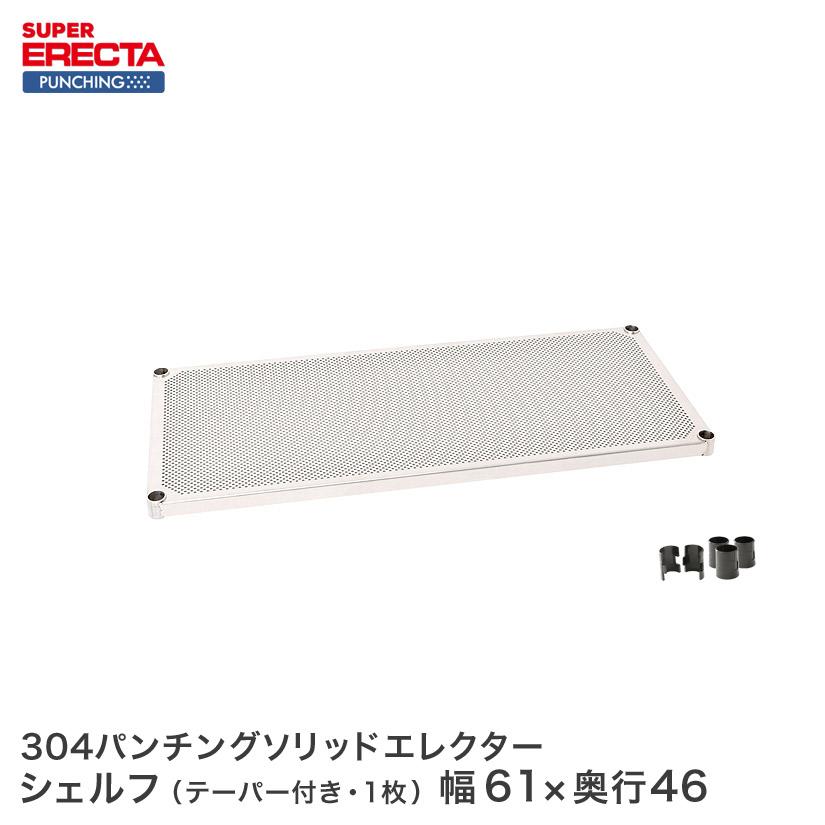 パンチングソリッド MSS610PS W605xD460mm supererecta アイリスオーヤマ メタルラック との互換性はありません