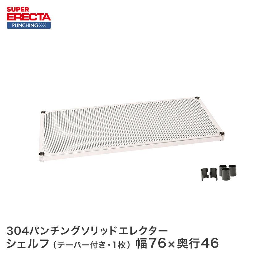 アイリスオーヤマ との互換性はありません◇ 【受注生産】 エレクター ERECTA パンチングソリッド MSS760PS W758xD460mm supererecta スチールラック