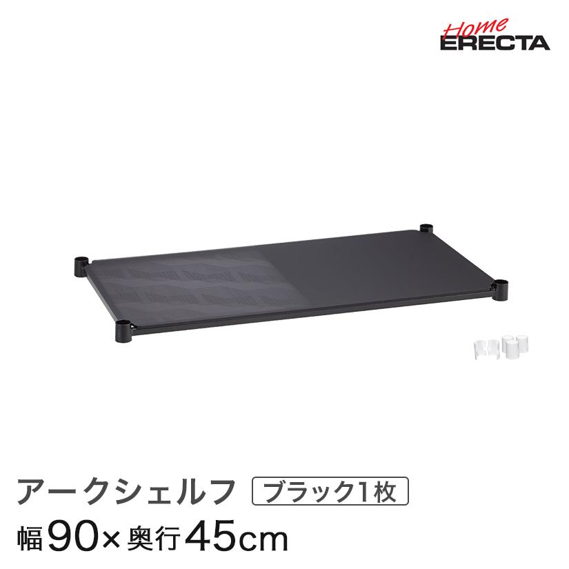 ホームエレクター レディメイド アークシェルフ ブラック 幅90×奥行45cm (テーパー付属) H1836ARB1