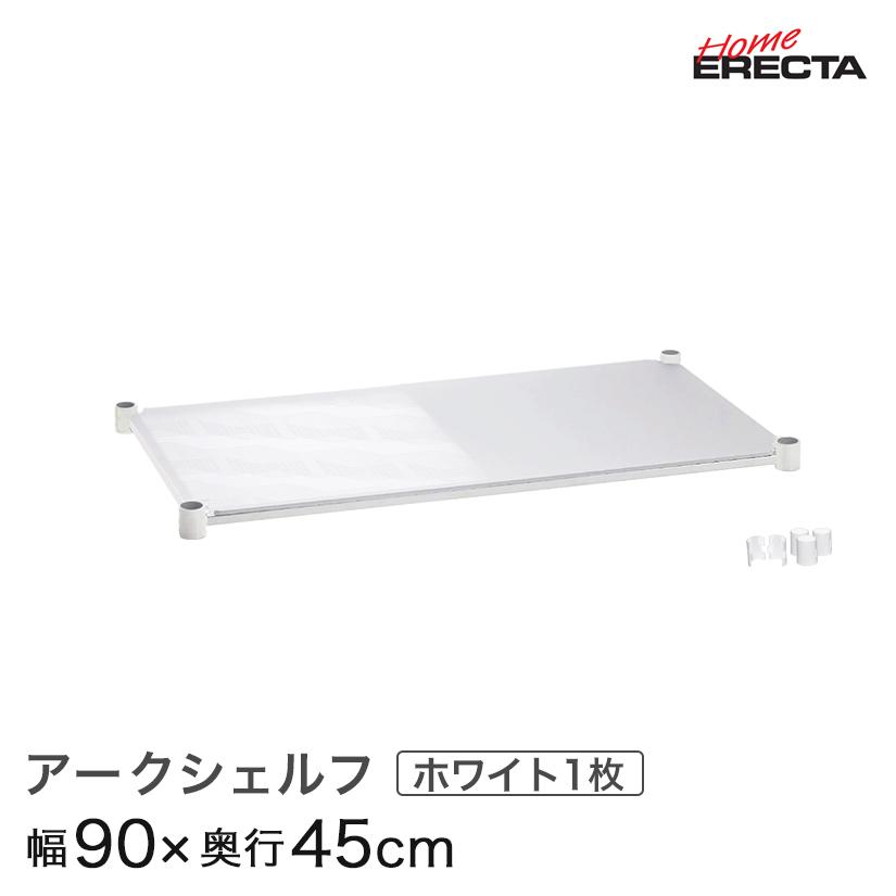 ホームエレクター レディメイド アークシェルフ ホワイト 幅90×奥行45cm (テーパー付属) H1836ARW1