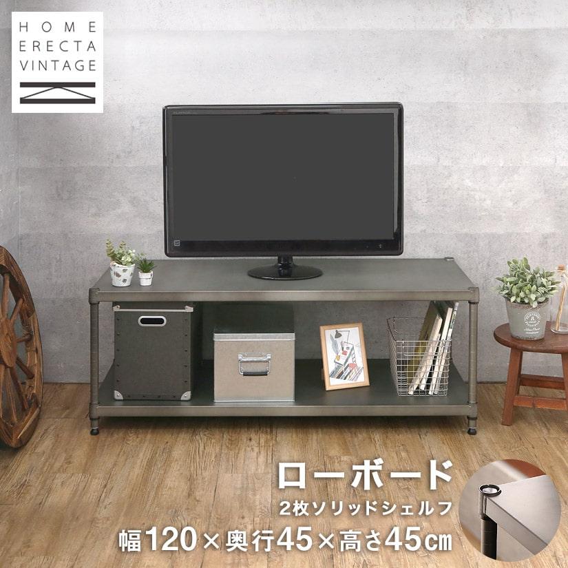 【送料無料】 ホームエレクター ヴィンテージ ローボード テレビ台 幅120×奥行45×高さ45cm 2段 全ソリッドシェルフ VTV48182SS