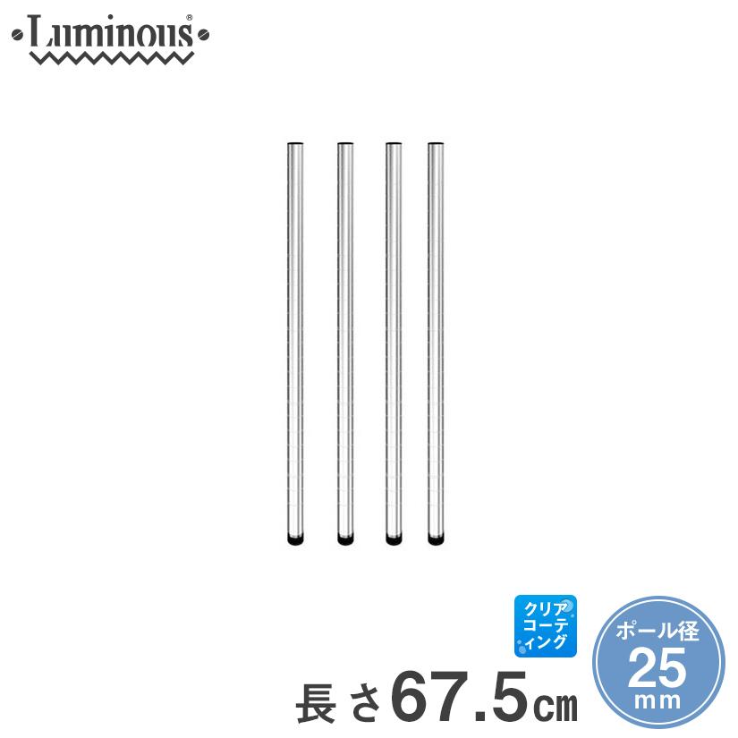 ルミナス luminous 収納家具 スチールラック ラック スチール製 [25mm]基本ポール 4本セット 高さ67cm 25P070-4 parts パーツ スチールシェルフ ワイヤーラック