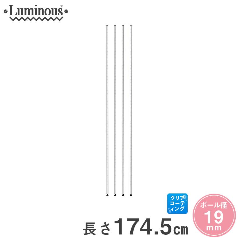 ルミナス スチールラック 与え メタル ラック 基本ポール 固定足付き 組み立て簡単 高さ調節可能 19mm 4本 ポール径19mm DIY 防サビ加工 長さ174.5cm 19P173-4 カスタム 優先配送