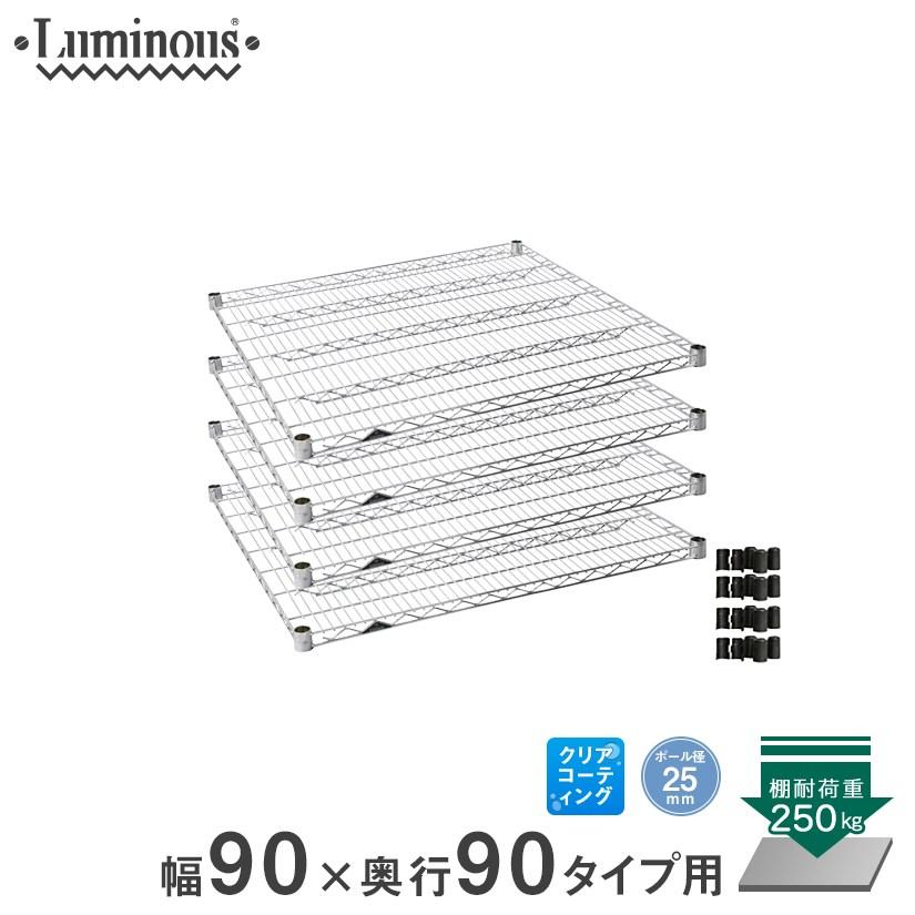 【送料無料】 ルミナス luminous 収納家具 スチールラック ラック スチール製 [25mm]スチール棚(幅90X奥行90タイプ)[スリーブ付] 4枚 SR9090-4 ( SR9090 + IHL-SLV4S ) パーツ 安い