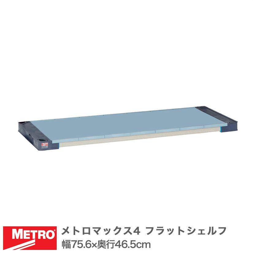 【最短翌日出荷】 エレクター メトロマックス4 フラットシェルフ 棚板 幅75.6×奥行46.5cm (テーパー付属) MAX41830F