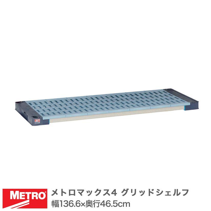【最短翌日出荷】 エレクター メトロマックス4 グリッドシェルフ 棚板 幅136.6×奥行46.5cm (テーパー付属) MAX41854G