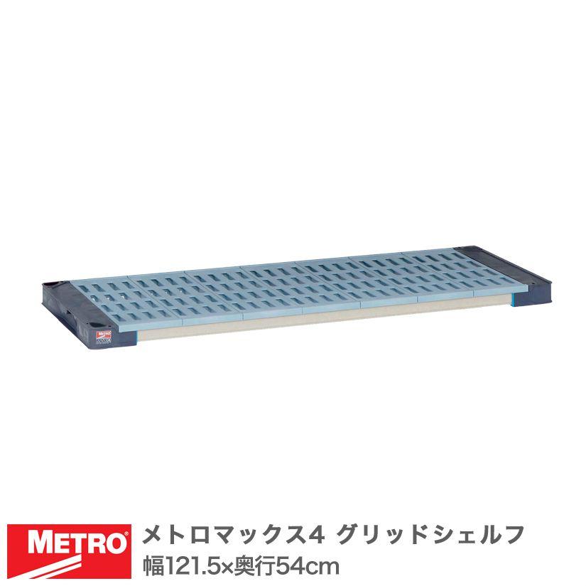 【最短翌日出荷】 エレクター メトロマックス4 グリッドシェルフ 棚板 幅121.5×奥行54cm (テーパー付属) MAX42148G