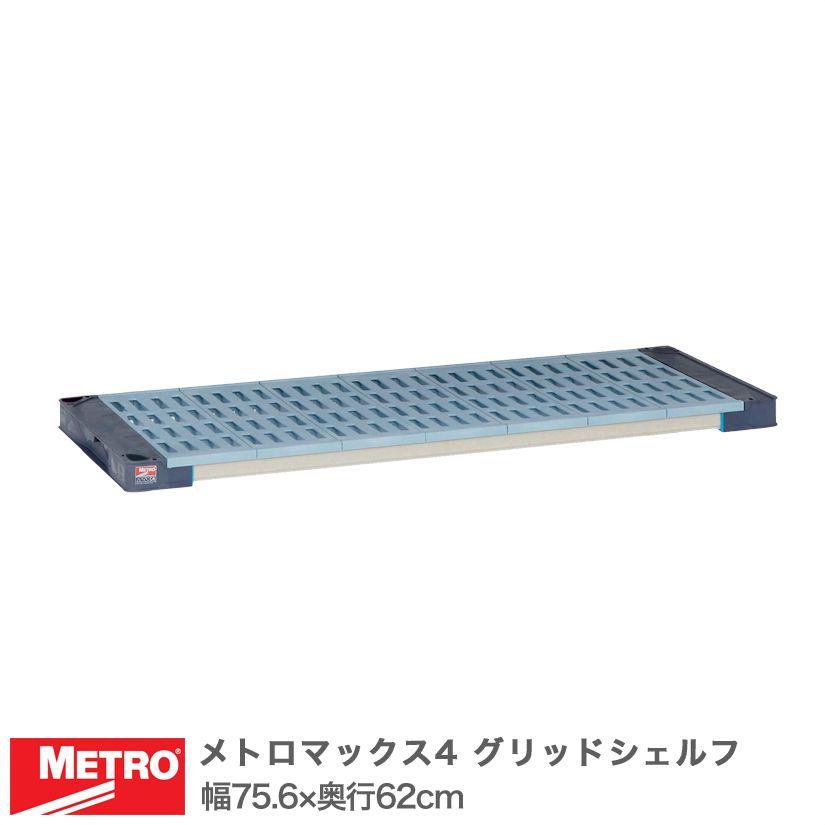 送料無料 最短 翌日出荷 エレクター メトロマックス4 テーパー付属 グリッドシェルフ 通販 幅75.6×奥行62cm 日本メーカー新品 棚板 MAX42430G