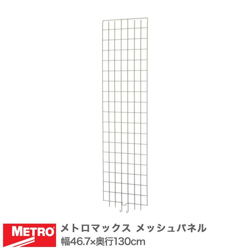 【最短翌日出荷】 エレクター メトロマックス メッシュパネル 幅46.7×奥行130cm MEP55E