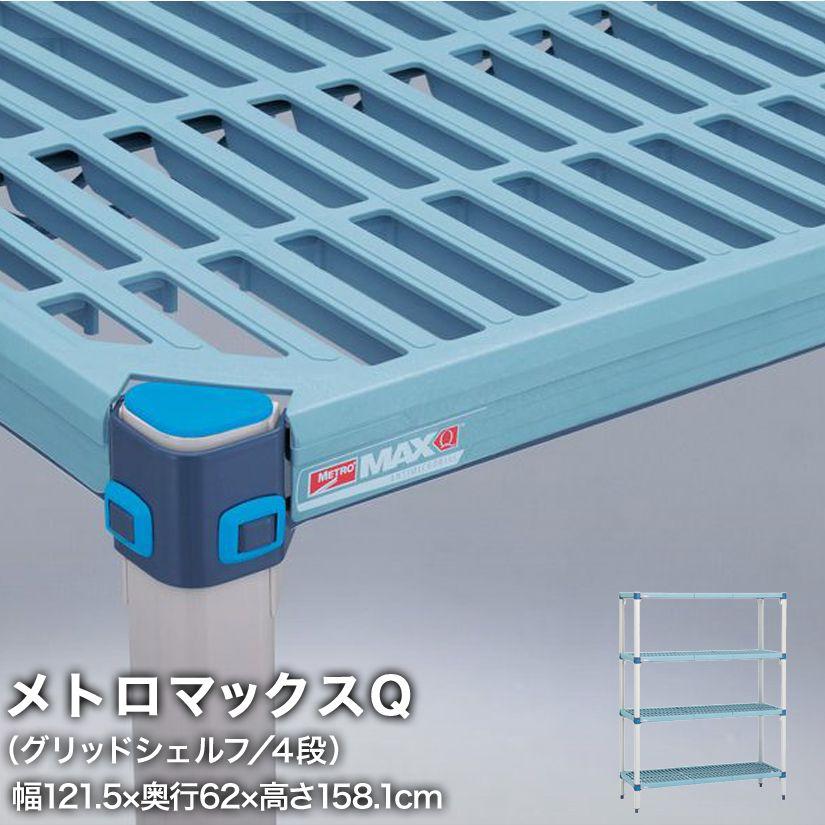 【最短翌日出荷】 エレクター メトロマックスQ グリッドシェルフ仕様 4段セット 幅121.5×奥行62×高さ158.1cm MQ2448GMQ63PE4