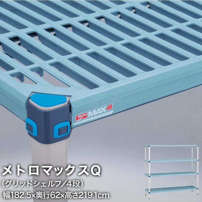 2020激安通販 【送料無料】 エレクター メトロマックスQ グリッドシェルフ仕様 4段セット 幅182.5×奥行62×高さ219.1cm MQ2472GMQ86PE4, Double Three 33ダブルスリー 30880e3c
