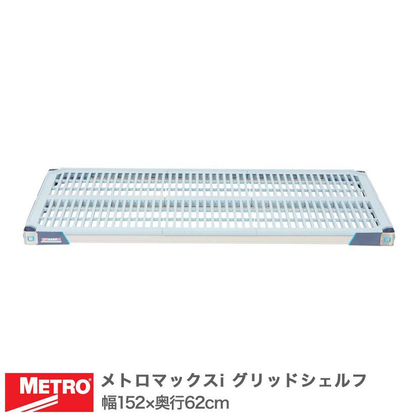 【最短翌日出荷】 エレクター メトロマックスi グリッドシェルフ 棚板 幅152×奥行62cm (テーパー付属) MX2460G