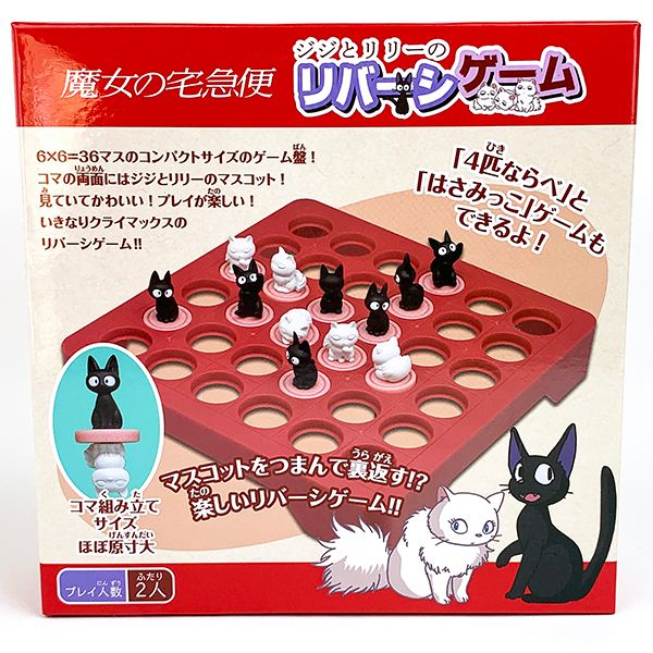 お家で簡単ボードゲーム☆ ジブリ ジジ 魔女の宅急便 おもちゃ 新作からSALEアイテム等お得な商品 満載 ジジとリリーのリバーシゲーム グッズ ボードゲーム 誕生日 お祝い