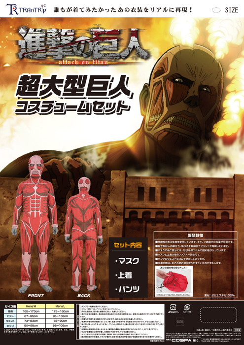 超大型巨人コスチュームセット Mens L [進撃の巨人]