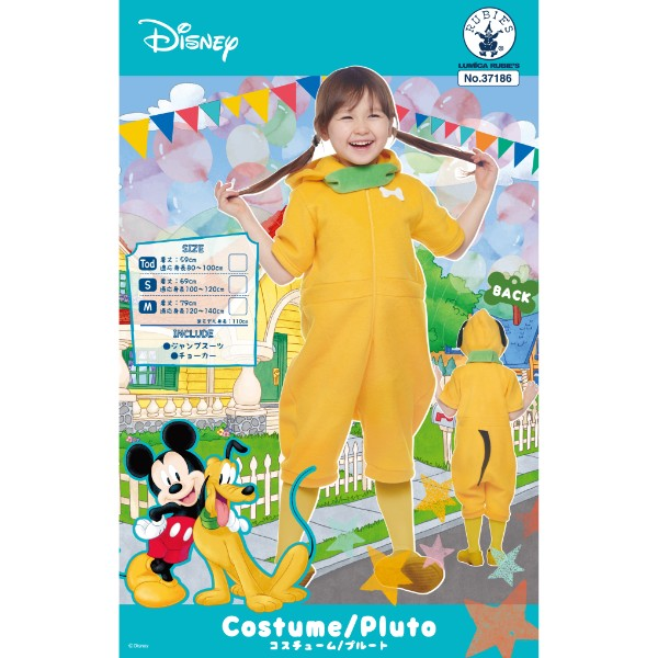 Disney costume adult Disney costume Pluto toddler size