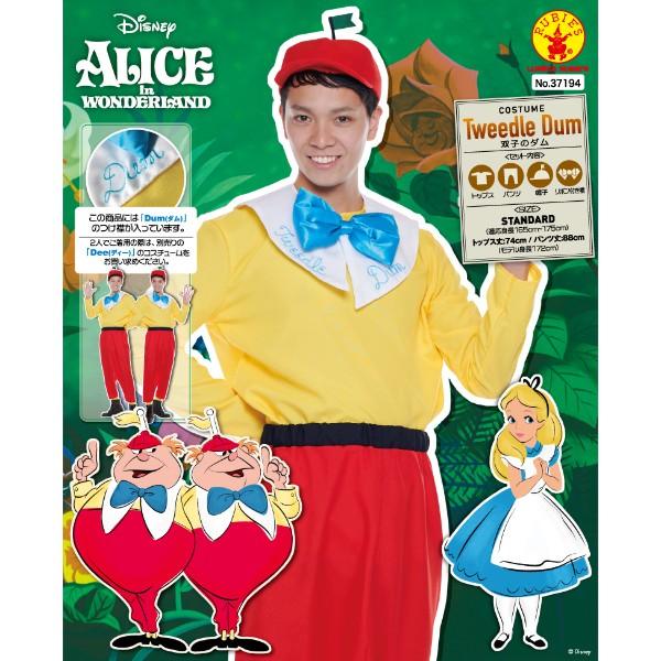ディズニー コスチューム 大人 ディズニー コスチューム 男性用 トゥイードルダム 不思議の国のアリス ALICE IN WONDERLAND スタンダードサイズ