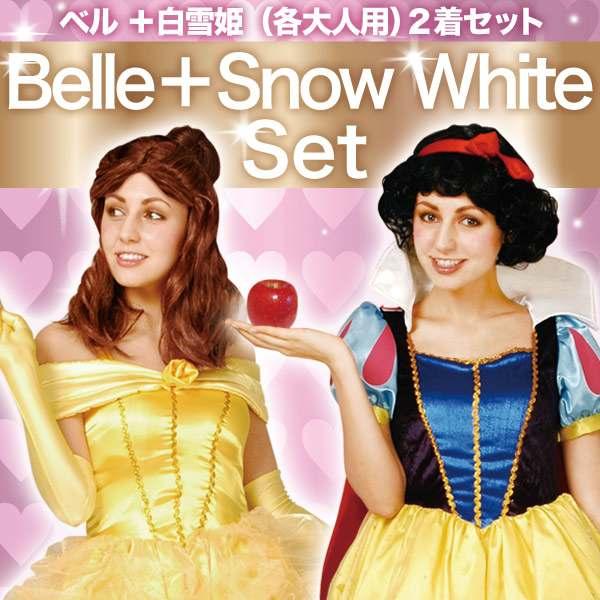 ディズニー コスチューム 大人 ディズニー コスチューム 大人 女性用 プリンセス ベル 白雪姫 ウィッグ付 ペア セット品 仮装