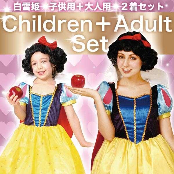 ディズニー コスチューム 大人 ディズニー コスチューム 大人 子供 用 Mサイズ プリンセス 白雪姫 ウィッグ付 ペアルック 親子 セット品 仮装 在庫限り