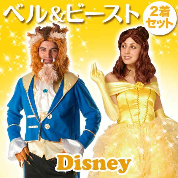 ディズニー コスチューム 大人 ディズニー コスチューム 大人 男性用 女性用 プリンセス ベル 美女と野獣 ペア セット品 仮装