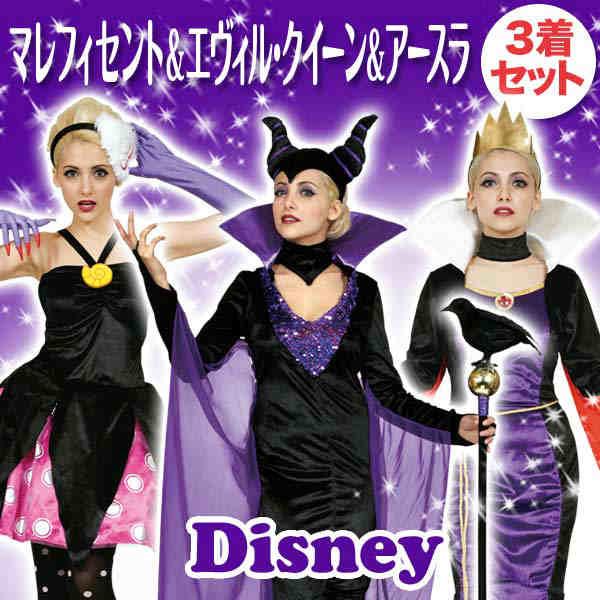 ディズニー コスチューム 大人 ディズニー コスチューム 大人 女性用 マレフィセント エヴィルクイーン アースラ ヴィランズ 3人 セット品 仮装