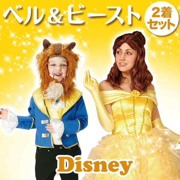 ディズニー コスチューム 大人 ディズニー コスチューム 大人 子供用 Lサイズ プリンセス ベル ビースト 美女と野獣 ペアルック 親子 セット品 仮装