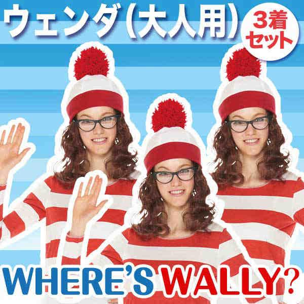 ディズニー コスチューム 大人 ウォーリーをさがせ! コスチューム 大人 女性用 ウェンダ ウォーリー 3枚セット 仮装
